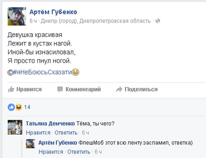 Artem-gubenko-iznasilovanie